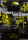 JAZZ HIKESHI Flier vol.4